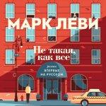 Марк Леви - Не такая, как все (2018) MP3