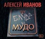 Алексей Иванов - Блуда и МУДО (MP3)