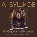 Александр Бушков - Сибирь и сибиряки, или Русские конкистадоры (2018) MP3