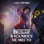 Анна Бруша - Ведьме в космосе не место (MP3)