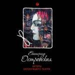 Екатерина Островская - Актеры затонувшего театра (2018) MP3
