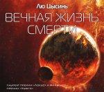 Лю Цысинь - Вечная жизнь смерти (MP3)
