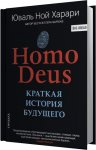 Юваль Ной Харари - Homo Deus. Краткая история будущего (2018) MP3