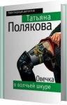 Татьяна Полякова - Овечка в волчьей шкуре (2018) MP3
