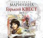 Александра Маринина - Горький квест. Том 2 (2018) MP3