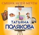Татьяна Полякова - Сыщик моей мечты (2018) MP3