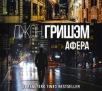 Джон Гришэм - Афера (MP3)