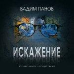 Вадим Панов - Искажение (2018) MP3