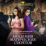 Алена Федотовская - Академия магических секретов (MP3)