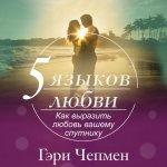 Гэри Чепмен - Пять языков любви. Как выразить любовь вашему спутнику (MP3)