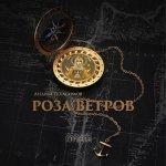 Андрей Геласимов - Роза ветров (2018) MP3