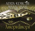 Агата Кристи - Хикори-дикори (MP3)