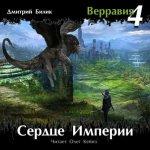 Дмитрий Александрович Билик - Сердце Империи (2018) MP3