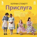 Кэтрин Стокетт - Прислуга (MP3)