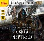 Павел Корнев - Свита Мертвеца (2018) MP3