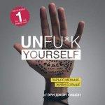 Гэри Джон Бишоп - Unfu*k yourself. Парься меньше, живи больше (2018) MP3