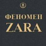 Ковадонга О'Ши - Феномен ZARA (MP3)