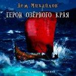Дем Михайлов - Герои Озерного Края (MP3)