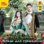 Вера Чиркова - Вожак для принцессы (MP3)