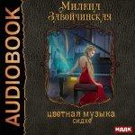 Милена Завойчинская - Струны волшебства. Книга вторая. Цветная музыка сидхе (2018) MP3