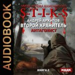 Андрей Архипов - S-T-I-K-S. Второй Хранитель. Книга 2. Антагонист (MP3)