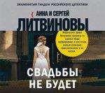 Анна и Сергей Литвиновы - Свадьбы не будет (2018) MP3