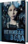 Елена Ершова - Неживая вода (2018) MP3