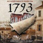 Никлас Натт-о-Даг - 1793. История одного убийства (MP3)