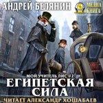 Андрей Белянин - Египетская сила (2018) MP3