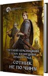 Евгений Красницкий, Елена Кузнецова, Ирина Град - Не по чину (2018) MP3