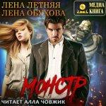 Лена Обухова, Лена Летняя - Монстр (MP3)