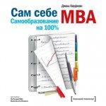 Джош Кауфман - Сам себе MBA. Самообразование на 100% (MP3)