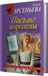 Елена Арсеньева - Письмо королевы (2018) MP3