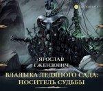Ярослав Гжендович - Владыка ледяного сада. Носитель судьбы (2018) MP3