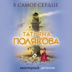 Татьяна Полякова - В самое сердце (2018) MP3