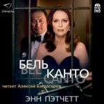 Энн Пэтчетт - Бельканто (MP3)