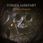Говард Лавкрафт - Хребты безумия (сборник) (MP3)