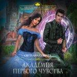 Светлана Суббота - Академия первого чувства (2018) MP3