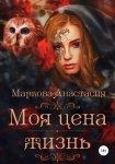 Анастасия Маркова - Моя цена - жизнь (2018) MP3