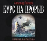 "Александр Плетнёв - Проект ""Орлан""  (2 книги)  (2018) МР3"