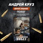 Андрей Круз - Земля лишних. Vamos! (2 книги) (2018) МР3