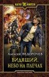 Алексей Федорочев - Видящий (3 книги) (2018) МР3