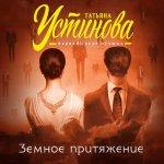Татьяна Устинова - Земное притяжение (MP3)