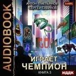 Сергей Савинов, Антон Емельянов - Играет чемпион 3. GO! (2018) MP3