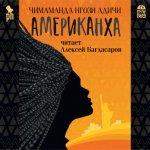 Чимаманда Нгози Адичи - Американха (MP3)