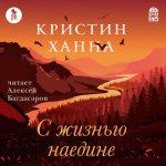 Кристин Ханна - С жизнью наедине (2018) MP3