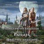 Константин Калбазов - Рыцарь. Царство Небесное (MP3)