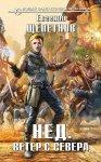 Евгений Щепетнов - Ветер с севера (MP3)