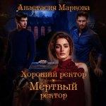 Анастасия Маркова - Хороший ректор – мертвый ректор (MP3)