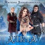 Милена Завойчинская - Алета (MP3)
